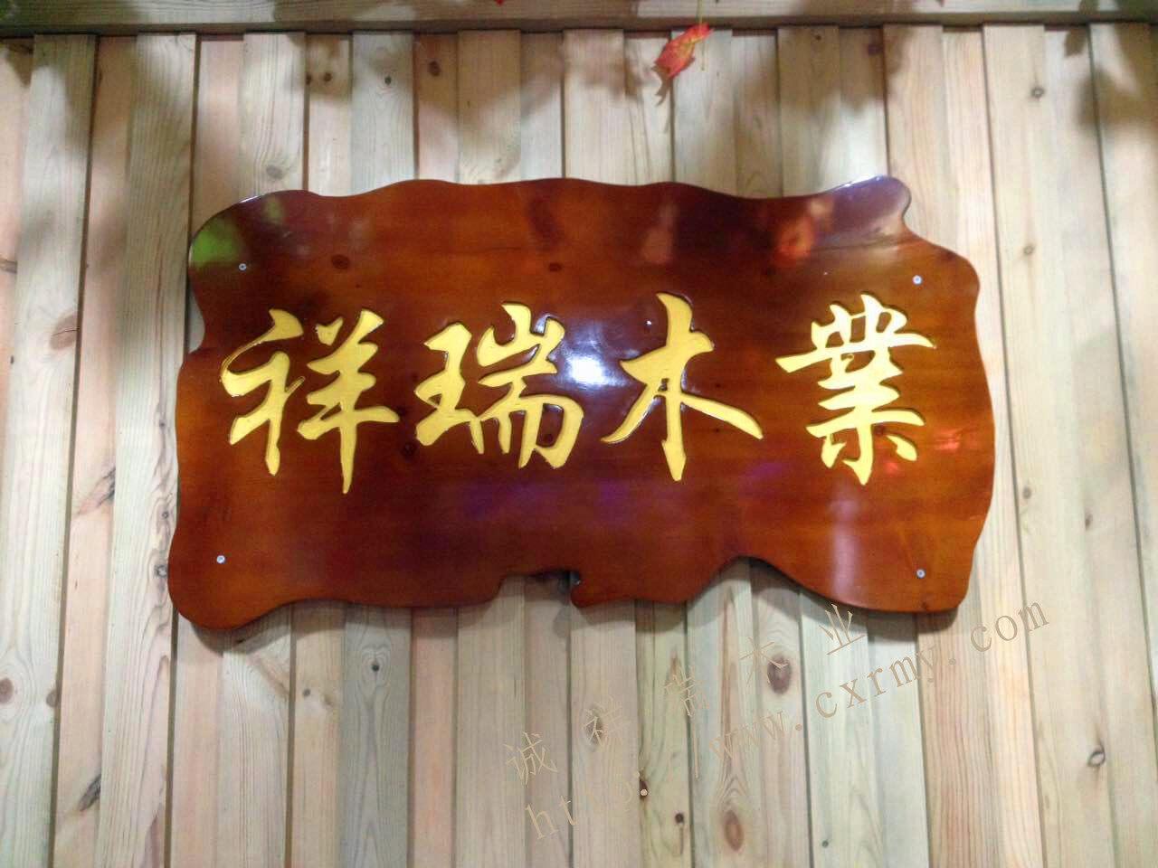 深圳市诚祥瑞木业有限公司